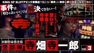 回胴特命捜査係 警部補 寺畑寺一郎 vol.3