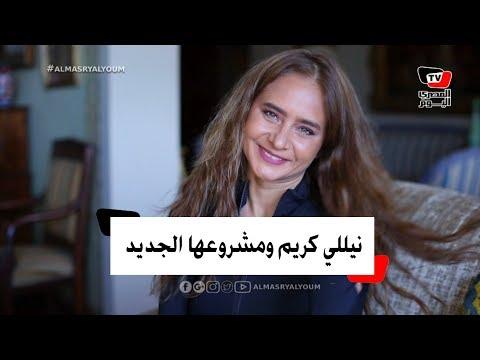 نيللي كريم: مشروعي الجديد فيلم مصري إيطالي.. وهنعمل حاجة مختلفة زي «إختفاء»  - 20:54-2018 / 12 / 13