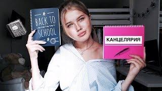 Покупки к школе || КАНЦЕЛЯРИЯ || Back to...