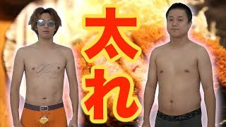 【暴飲暴食】1週間でとにかく太った方が勝ち対決!!!