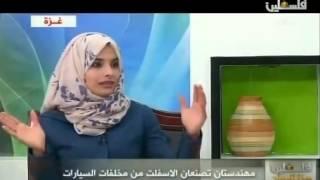 تلفزيون فلسطين يعرض الإسفلت المطاطي لطالبات كلية الهندسة في جامعة فلسطين