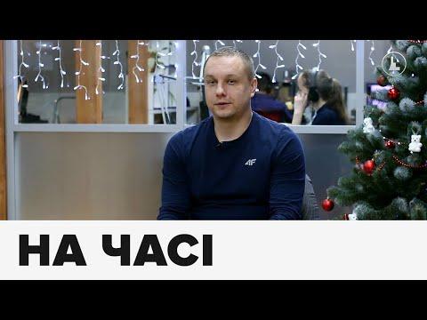 Канал 402: На часі. Олег Лущак. Про
