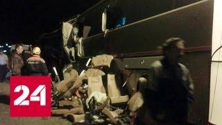 На Кубани 6 человек погибли в результате ДТП - Россия 24
