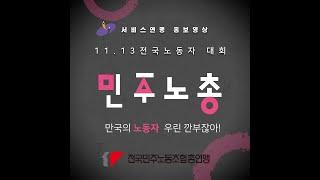 노동자대회 홍보영상데모버전(공식 영상 아님)