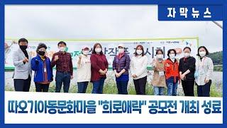 따오기아동문화마을 '희로애락' 공모전 개최 성료