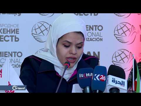 مؤتمر دولي باسطنبول للمطالبة باطلاق سراح  المعتقلات لدى النظام - سوريا  - 12:54-2019 / 2 / 21