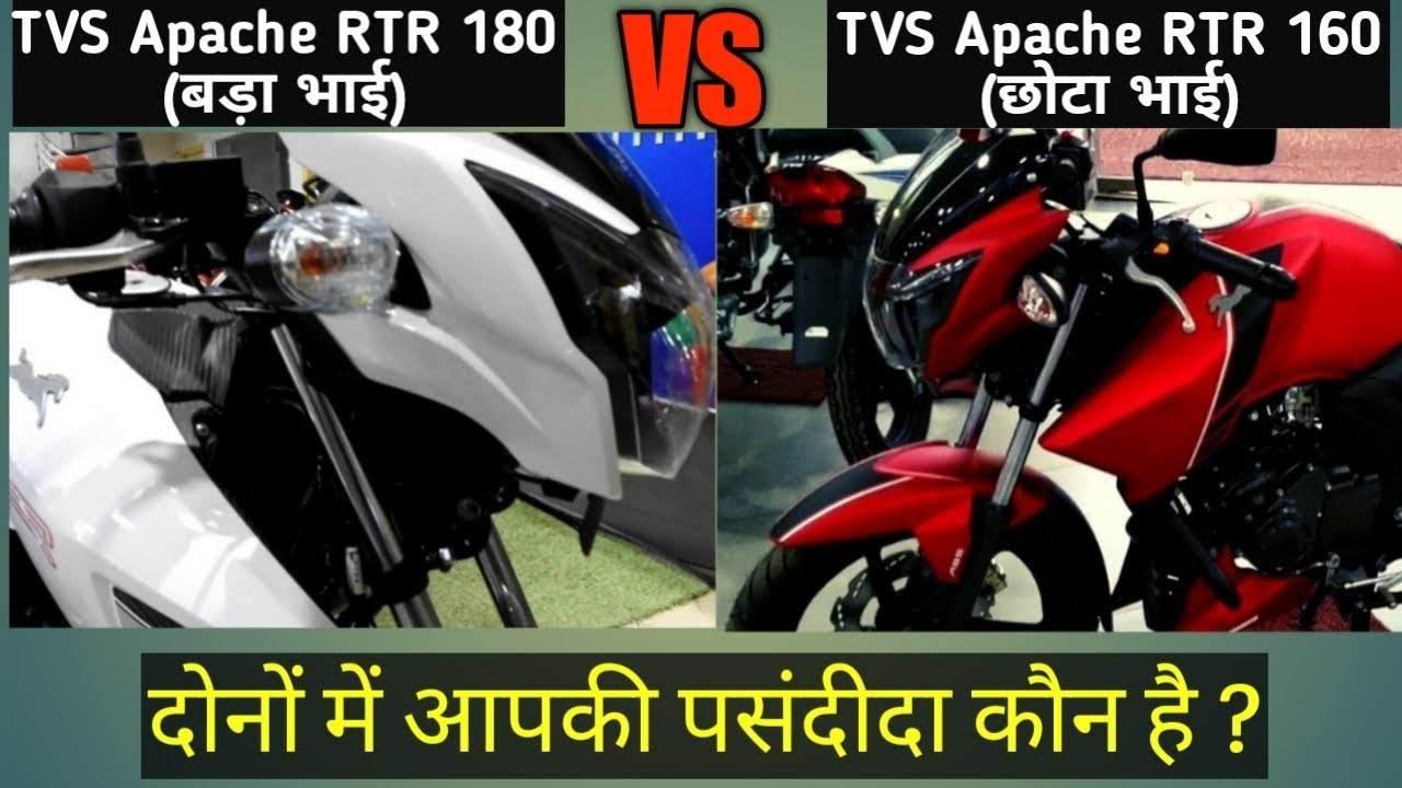 TVS Apache RTR 180 (ABS) VS TVS Apache RTR 160 (ABS) Detailed Compare 2019  || My Opinion in Hindi