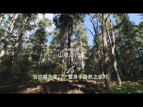Shire of Augusta Margaret River - Chinese subtitles