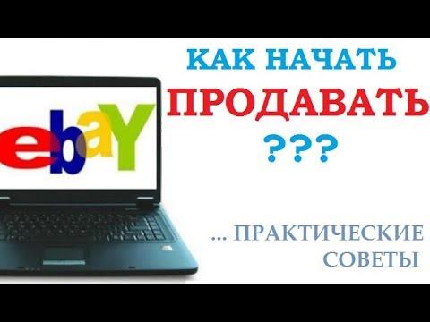 Как сделать первые продажи и найти товары для дропшиппинга на Ebay? Как выйти на 50 продаж в день?