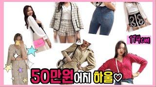 [HAUL] 50만원어치 패션하울 | 브랜디 하울 | …