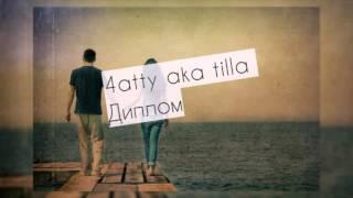 4atty aka tilla - Диплом (feat Эсчевский )