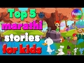 Top 5 Marathi Stories For Kids 2016 | Badak Chall Jatrela & More | Marathi Kids Stories video