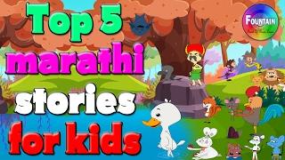 Top 5 Marathi Stories for Kids 2016 | Badak Chall Jatrela & more | Marathi Kids Stories