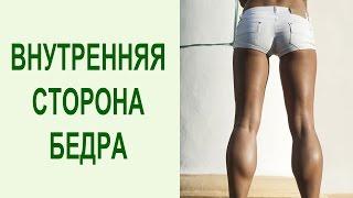 Упражнения для внутренней части бедра. Как подтянуть ноги в домашних условиях? Yogalife(Упражнения для внутренней поверхности бедра - https://www.youtube.com/watch?v=WjhOBwxn0Ec - Смотрите ПОЛНЫЙ комплекс, как подт..., 2016-05-17T06:56:07.000Z)