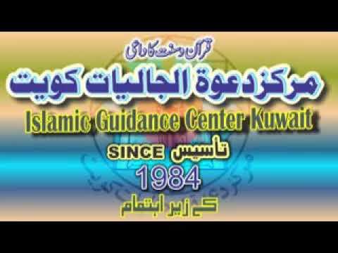 Kiraman Katebeen Humare Amal Achhe Aur Bure Sab Likhte Hai Shaikh Aarif Javed Mohammedi Kuwait