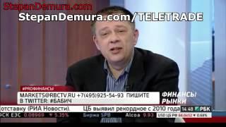 ДЕМУРА НА РБК - курс Рубля будет ПАДАТЬ, покупайте ДОЛЛАРЫ!