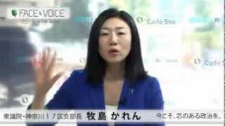 【FACE&VOICE】神奈川17区支部長・牧島かれん