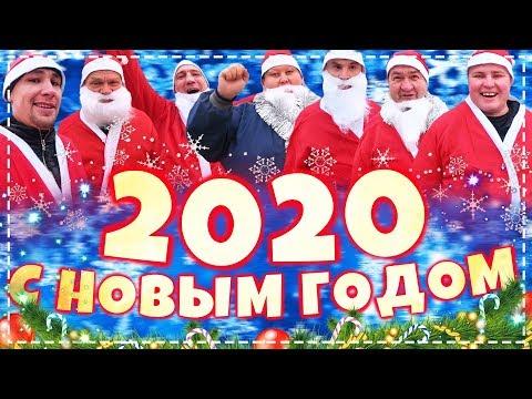 ПОЗДРАВЛЕНИЯ ОТ ВСЕЙ НАШЕЙ ДРУЖНОЙ БРИГАДЫ С НОВЫМ 2020 ГОДОМ УРА