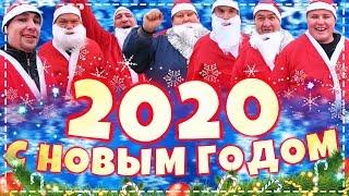 пОЗДРАВЛЕНИЯ ОТ ВСЕЙ НАШЕЙ ДРУЖНОЙ БРИГАДЫ С НОВЫМ 2020 ГОДОМ УРА !