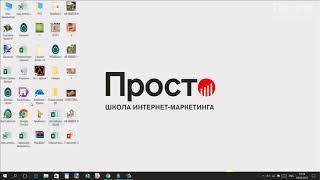 Слив! Платное обучение продажам через Яндекс Директ - 7 занятие