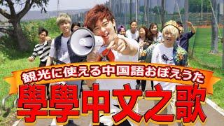 『學學中文之歌』只要學會這首歌,就能在台灣生存!|三原JAPAN Official MV