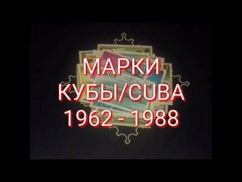 МАРКИ КУБЫ/CUBA.  Пополнение коллекции.