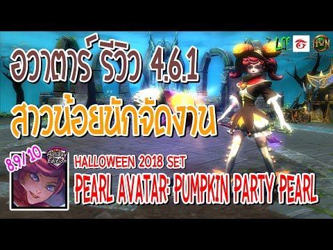 [LFF HoN] : อวาตาร์ รีวิว 4.6.1 - สาวน้อยนักจัดงานปาร์ตี้ Halloween Pearl Avatar:Pumpkin Party Pearl