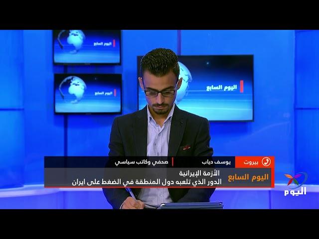اليوم السابع :طهران بين الرضوخ للمطالب الأمريكية واثارة القلاقل في المنطقة