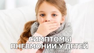видео Как распознать пневмонию у ребенка: симптомы и диагностика