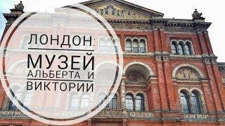 видео Музей Виктории и Альберта, Лондон