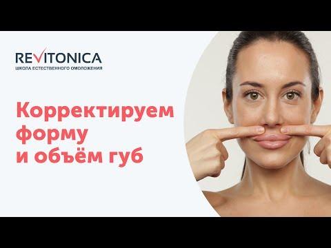 Массаж губ для улучшения формы и объёма. Ревитоника, упражнения.