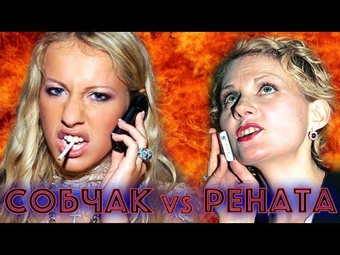 Литвинова опустила Собчак