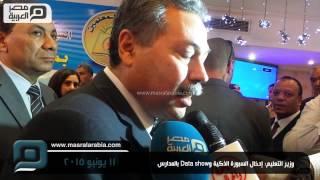 مصر العربية | وزير التعليم: إدخال السبورة الذكية وData show بالمدارس