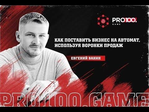 Автоворонки продаж. Бизнес на автомате. #Pro100Game