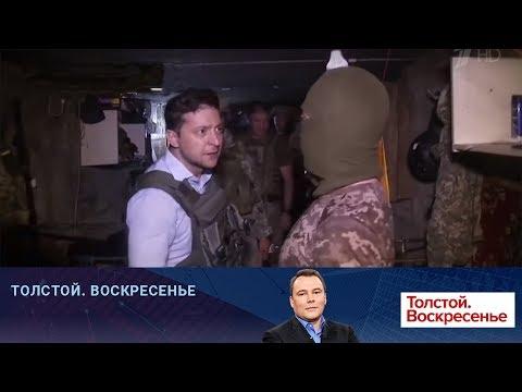 Михаил Саакашвили вернулся на Украину, Владимир Зеленский посетил Донбасс.