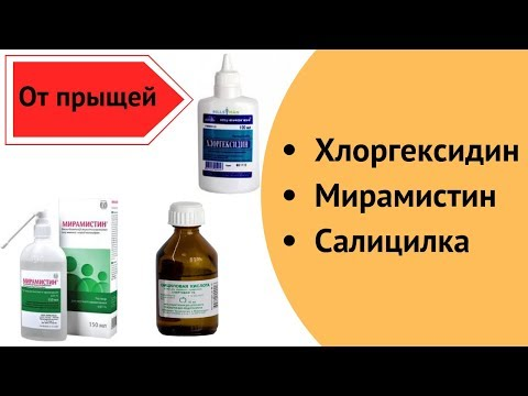 Хлоргексидин, мирамистин и салициловая кислота ОТ ПРЫЩЕЙ!