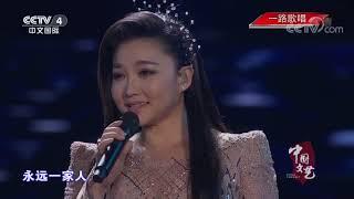 《中国文艺》 20191122 一路歌唱| CCTV中文国际