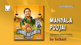 Srihari | Latest Ayyappan Album Symphony | Mandala Poojai | Trailer