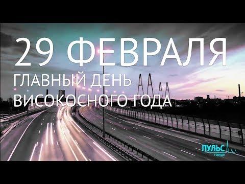ВИСОКОСНЫЙ ГОД и его главный день – 29 ФЕВРАЛЯ
