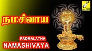 Namashivaya - Shiva Stuthi