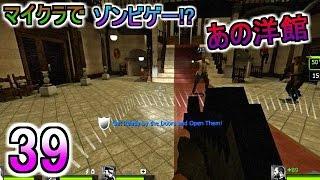 【マイクラでゾンビゲー!?】Left 4 Dead 2を実況プレイ#39【赤髪のとも】