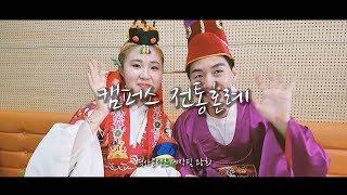역사콘텐츠제작팀 광희 '캠퍼스 전통혼례' 웨딩영상 : …
