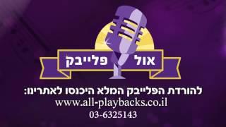 Acharei Kol Hashanim | Omer Adam | Karaoke | אחרי כל השנים | עומר אדם | פלייבק נקי ללא קולות רקע