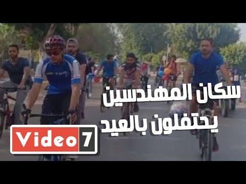الرياضة حلوة مفيش كلام  سكان المهندسين يحتفلون بالعيد على الدراجات  - 10:00-2020 / 7 / 31