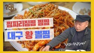 [어디에요? 맛있는 시간 7화] 김천 맛집원정대, 청소…