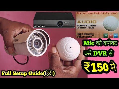 Connect microphone to cctv camera Setup(सीसीटीवी कैमरा से माइक कनेक्ट करे)