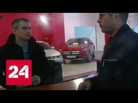 Жителя Рязани обманом вынудили  купить подержанную машину - Россия 24