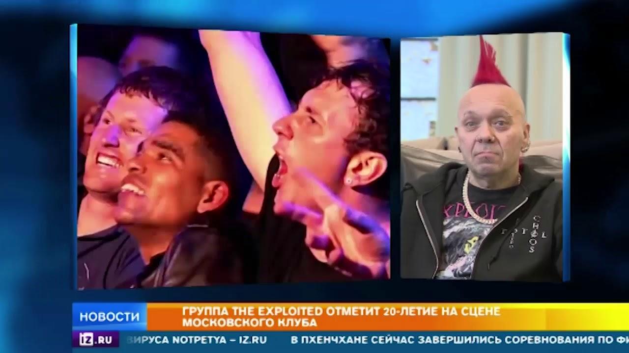 Группа Exploited отметит 20-летие в Москве