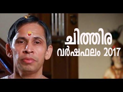 Chithra I Varshaphalam 2017 I Kanippayyur Narayanan Namboodiripad