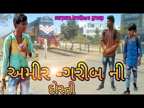 અમીર ગરીબ ની દોસ્તી Amir Garib Ni Dosti/ Gujarati Comedy Video/ Surpura Brothers Group